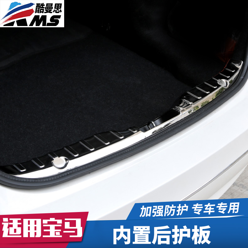 Suitable for bmw 5 series built-in rear fender rear fender modified 1 series 2 series new 3 series 7 series x1 trunk Trunk trim