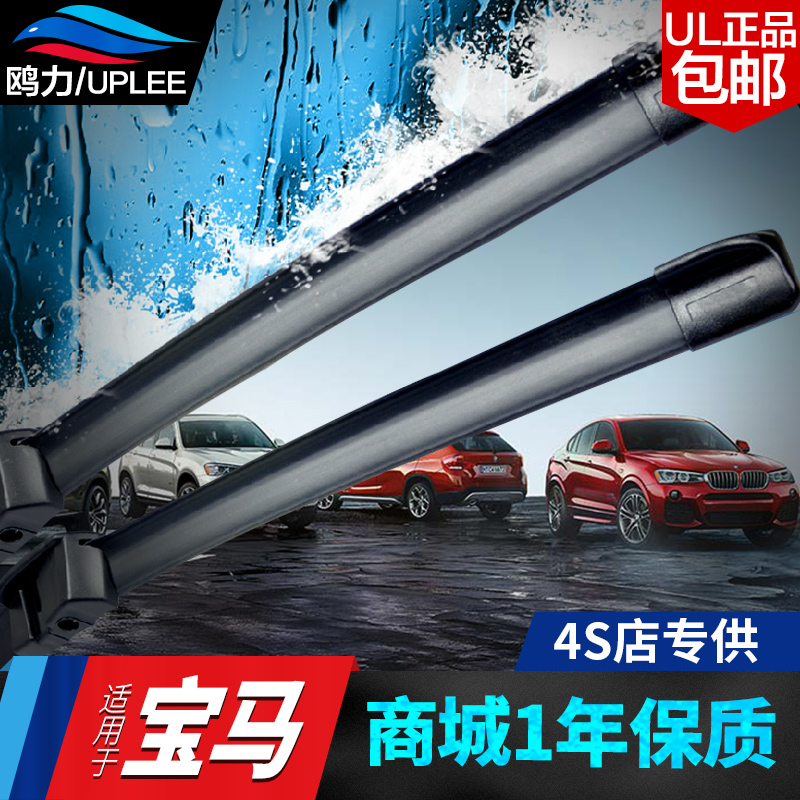 Suitable for bmw wiper new 3 series 5 series 4 series 1 series 2 series 7 series wipers GTx1x3x4x5x6z4 Boneless wiper