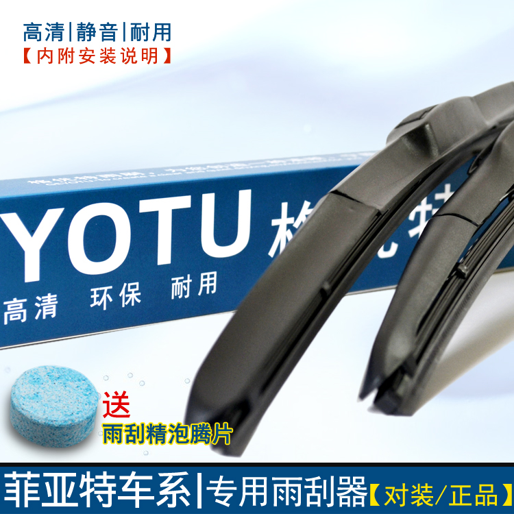 Suitable for fiat tefei xiang fei yue fiat tefei xiang wiper blades three sections wiper tablets Dress