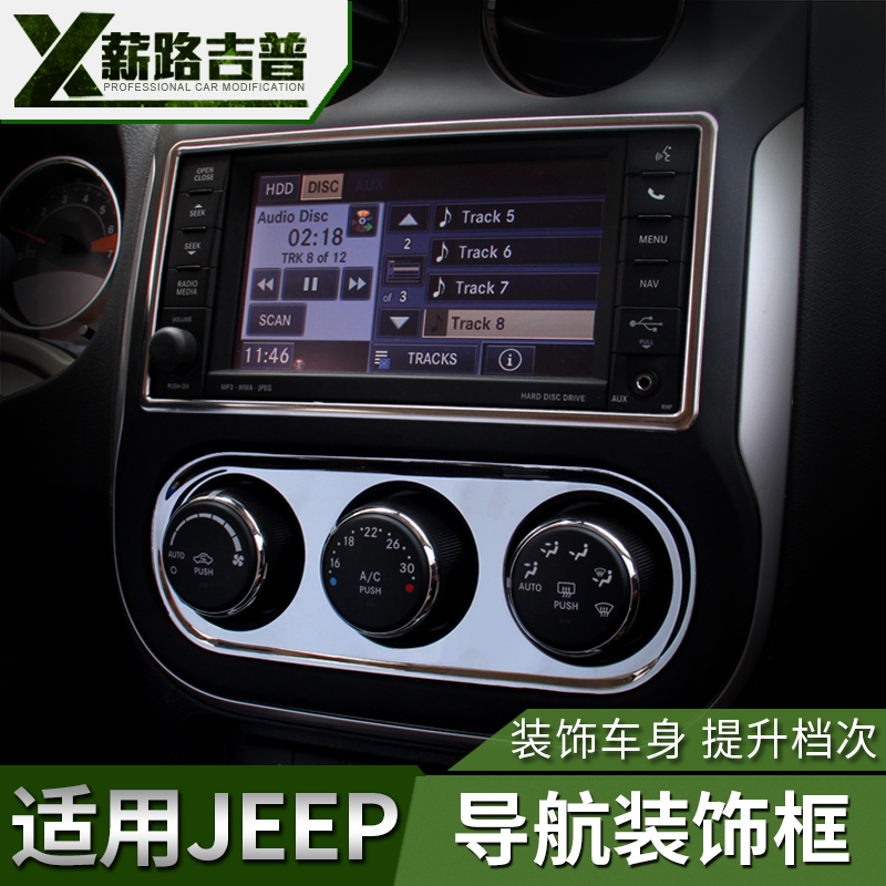 Suitable for freedom passenger jeep compass navigation box air conditioning switch modified car interior decoration decoration