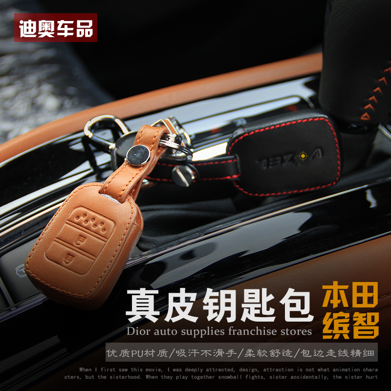 Suitable for honda bin bin chi chi wallets xrv xrv chi bin smart key sets of leather key cases key package