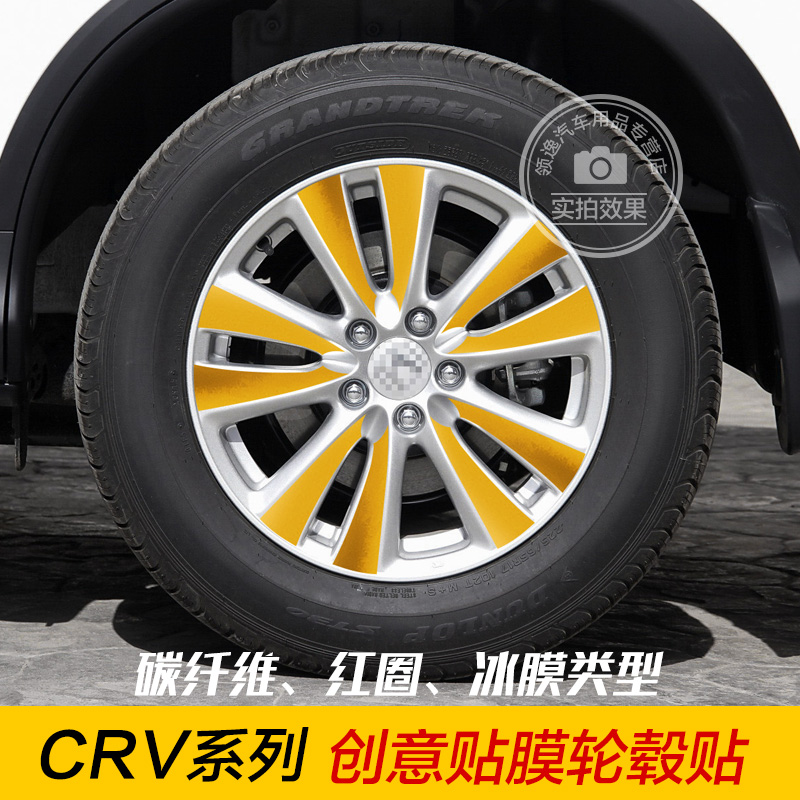 Suitable for honda crv 2015-16 wheelboss electroless plating exterior carbon fiber wheels stickers modified car stickers stickers