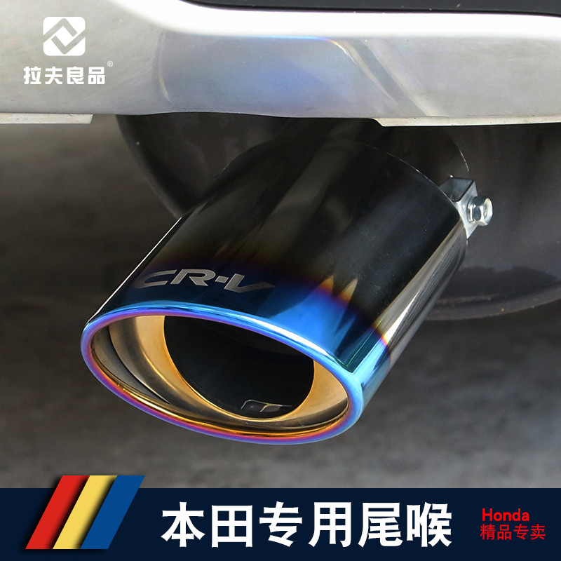 Suitable for honda crv bin chi xrv 12-2015 modified exhaust pipe grilled blue tail pipes consumer speaker accessories