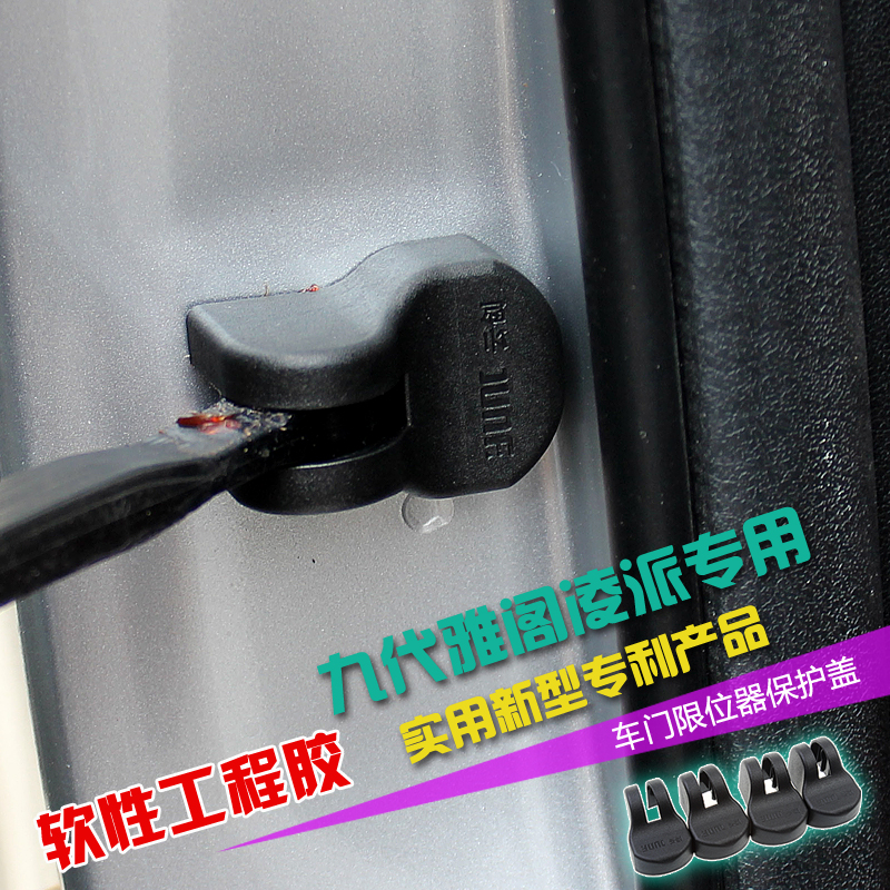 Suitable for honda ling sent nine generation accord dedicated refit the door stopper door lock cover protective cover honda