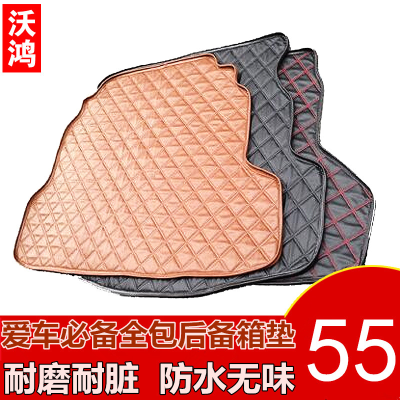 Suitable for jac and yue rs two car/sedan with wyatt and wyatt and wyatt a30 yue yue eagle leather leather trunk Trunk mat