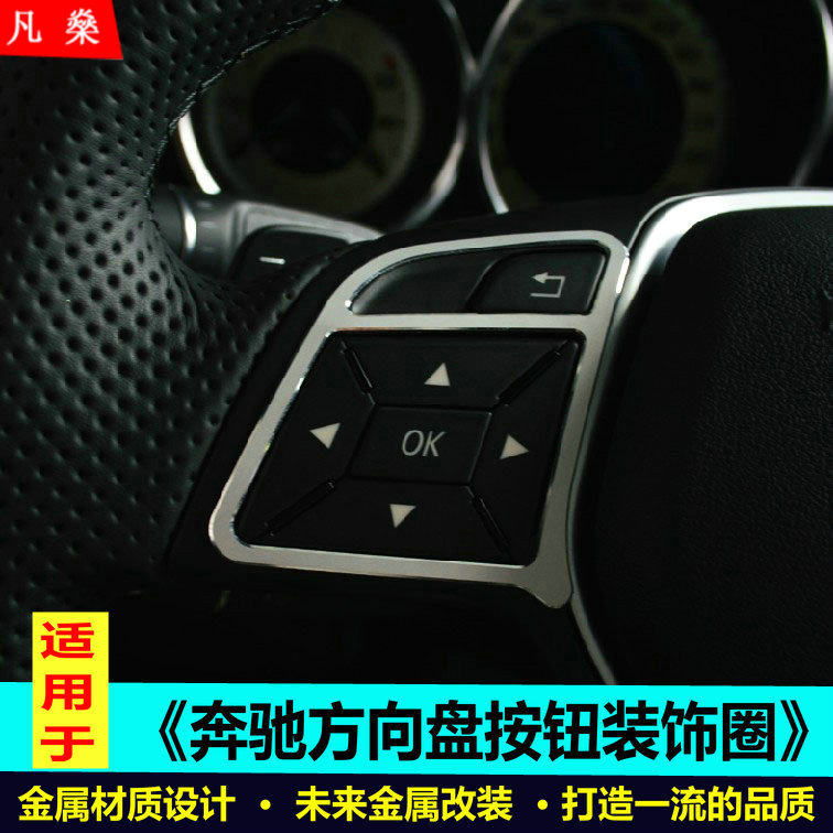 Suitable for mercedes a180/b200/A260CLA/gla200 modified steering wheel sequins decorate the steering wheel ring