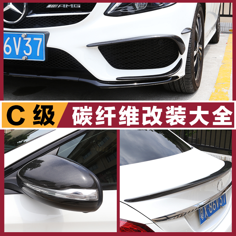 Suitable for mercedes c200l modified c grade orfices W205180L front lip spoiler carbon fiber mirror cover rearview mirror cover air knife