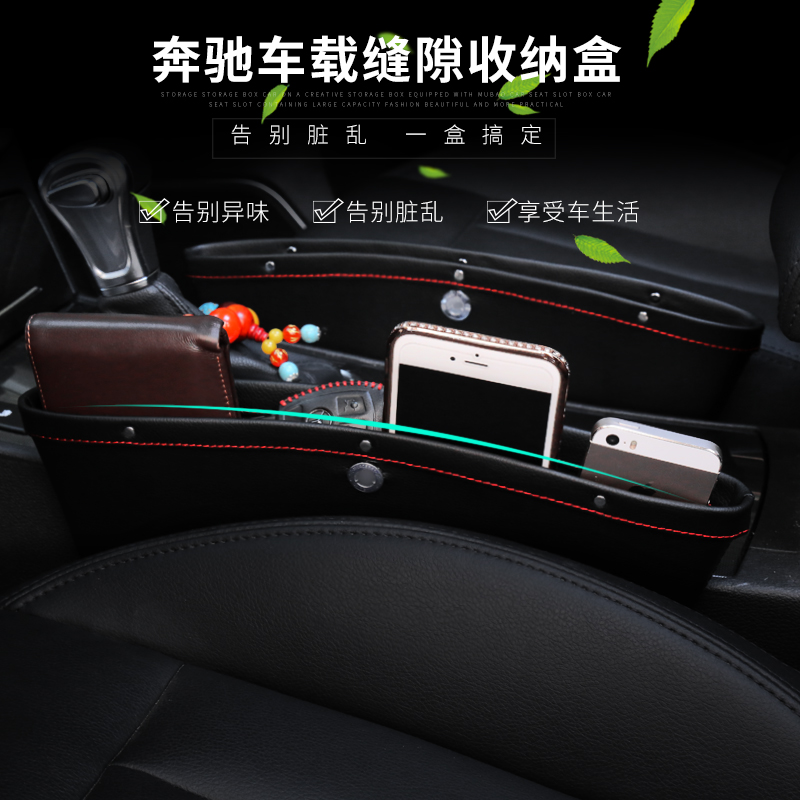 Suitable for mercedes new c200l level e to level b GLC260 GLC300 seat gap mobile phone storage box storage box