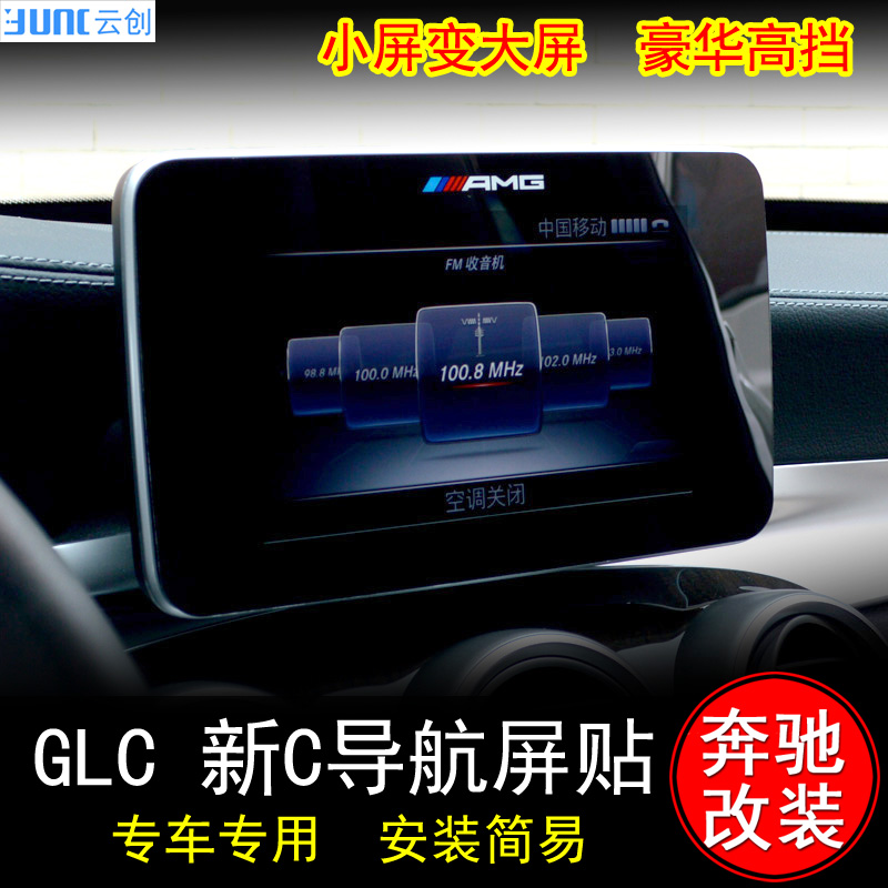 Suitable for mercedes new class c glc GLC200 260 c180l c200l navigation screen foil stickers modified car stickers