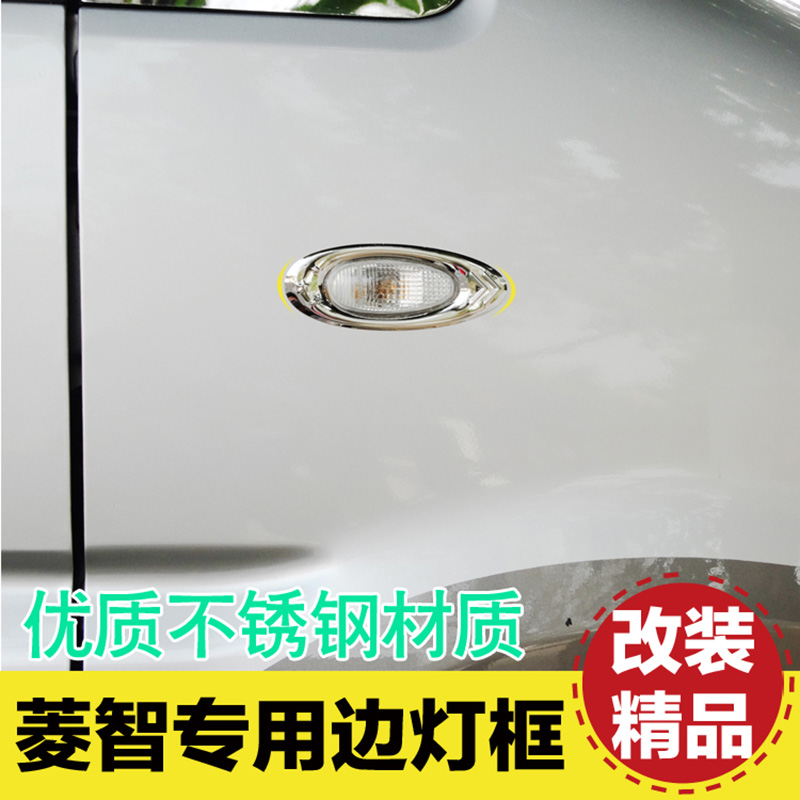 Suitable for popular ling zhi steering lampshade lampshade lampshade side edge lights frame lzgo m3 m5 v3 side light box light box