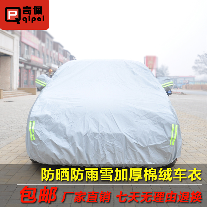 Suitable for rain and sun lint sewing qipei wuling sunshine rongguang hong light s v dedicated uno m20