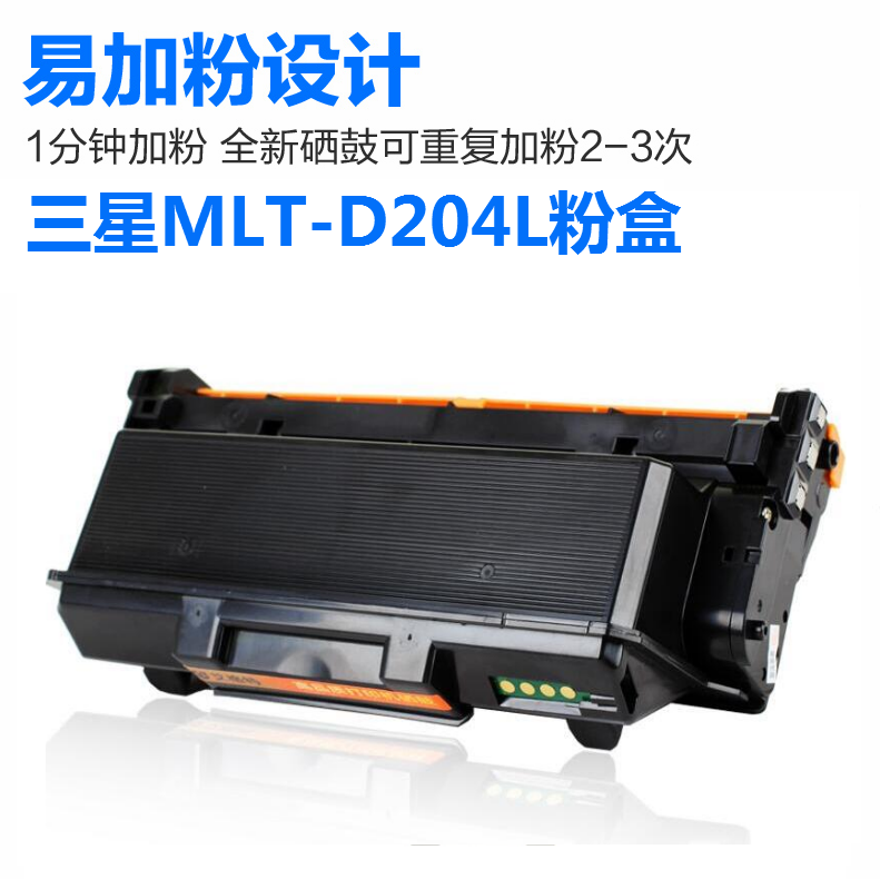 Suitable for samsung 3325 M3825 MLT-D204 SL-M3375HD M4075 4025NX toner cartridge