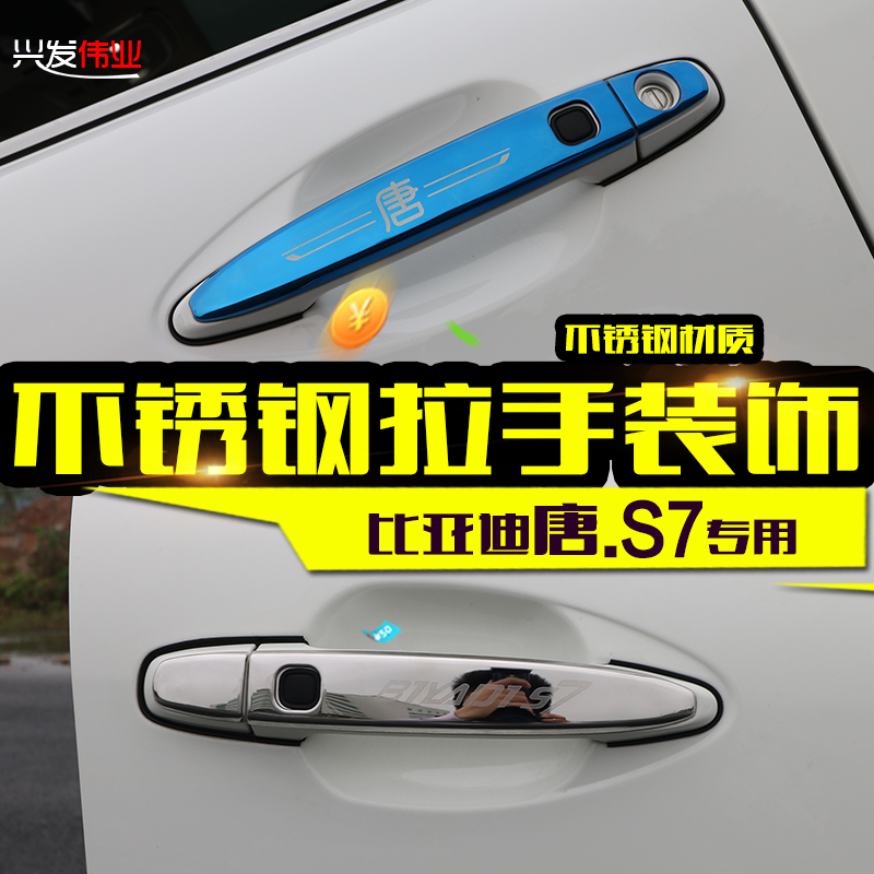 Suitable for tang byd s7 byds7 special modified stainless steel handle door handle door handle decorative stickers