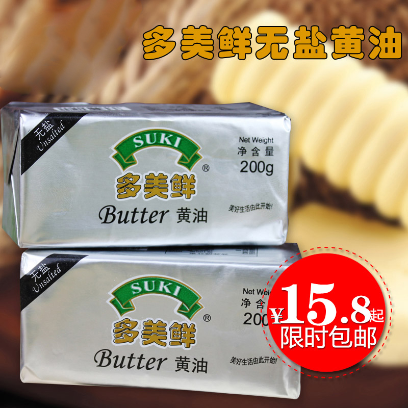 Suki animal butter unsalted butter cake bread biscuit baking ingredients material imported original 200g
