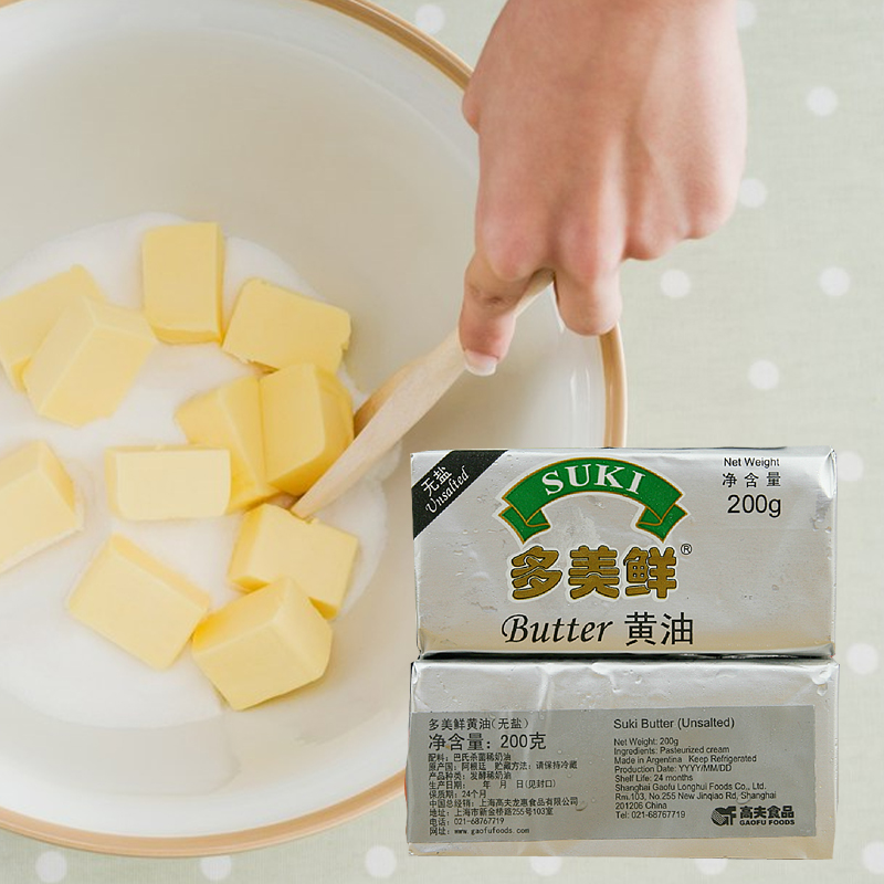 Suki baking ingredients imported animal butter unsalted butter bread and butter butter cake 200g * 2 compont