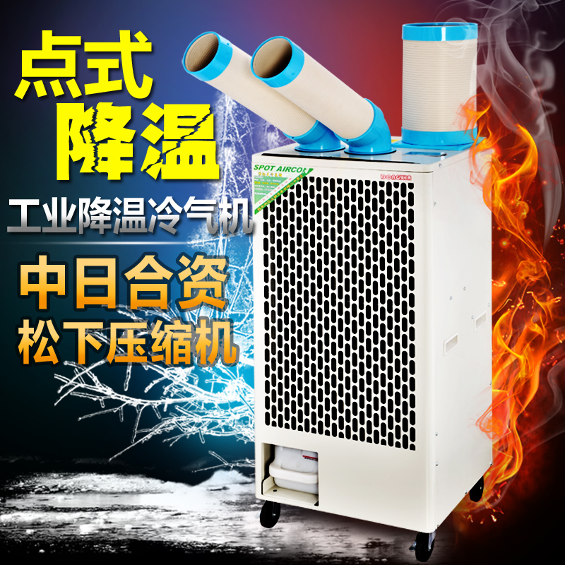 Summer and winter SAC-45 workshop industrial mobile air conditioning industry air conditioning outdoor air conditioning machine point of local health warm posts