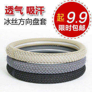 Summer ice silk car steering wheel cover steering wheel cover s glory wuling hongguang light wind off changan star 2 generation s460