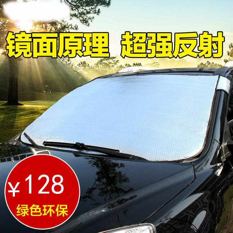 Summer! Special thick double layer of aluminum foil bubble car sun shade sun insulation automotive supplies before the file