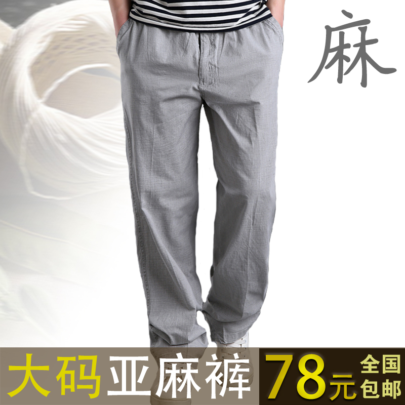1ed88bc7a60 Get Quotations · Summer thin section xl men s cotton casual pants straight  loose long pants linen pants tide loose