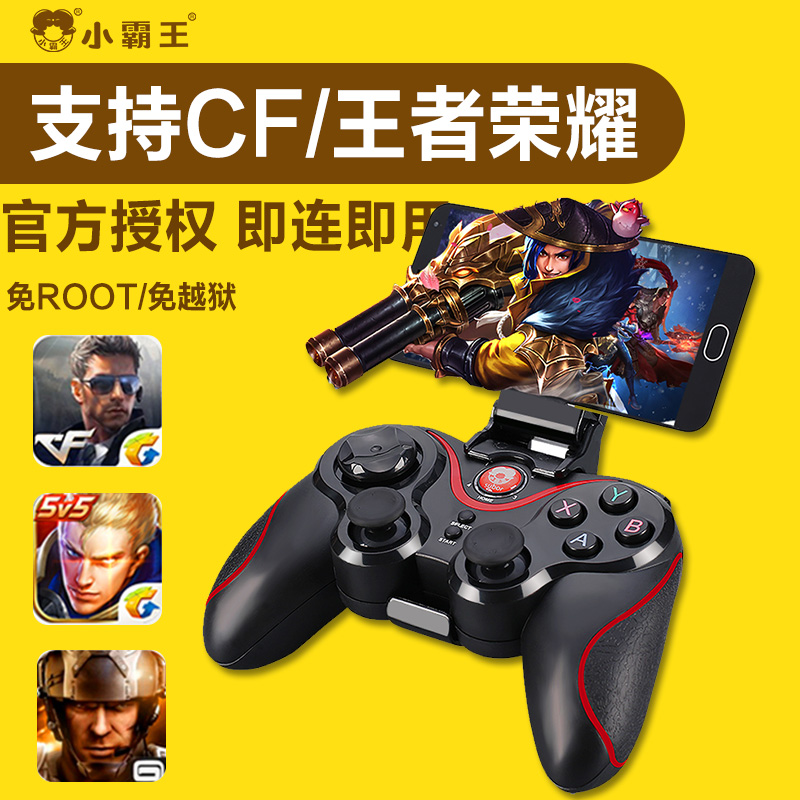 Sundance kid PSS-4 bluetooth wireless gamepad android pc tv box free root cross fire