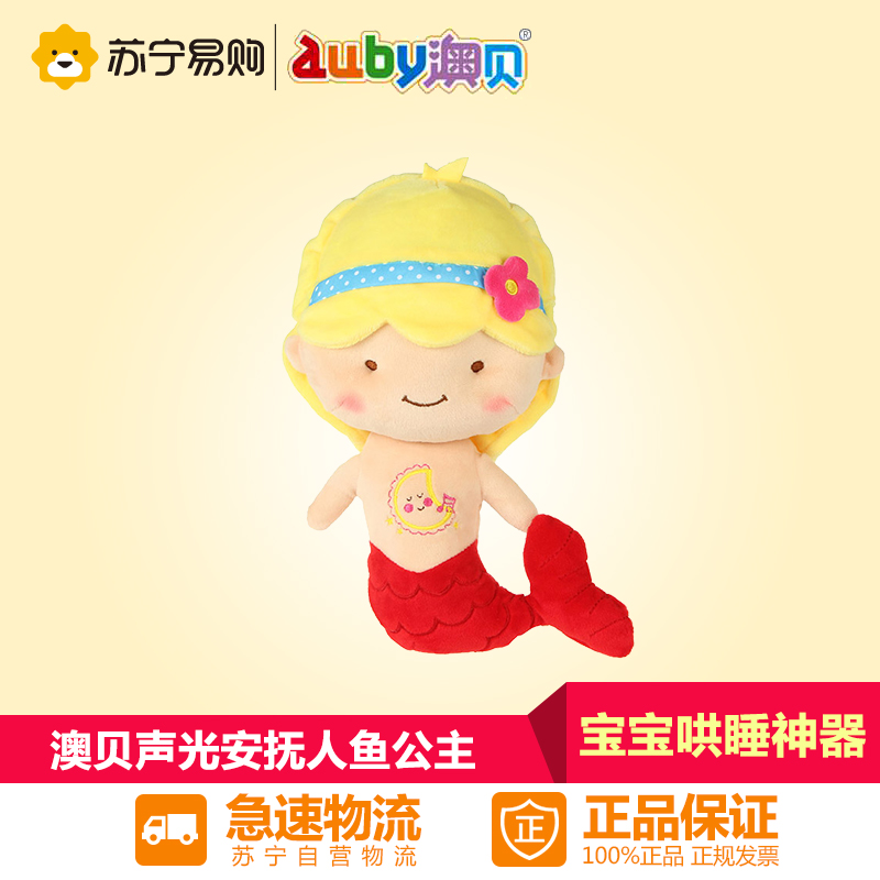 [Suning tesco] o pui (auby) sound and light to appease mermaid princess 463825DS