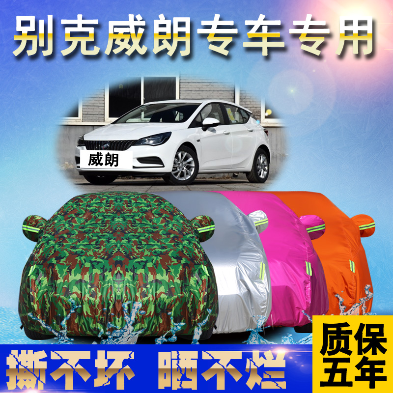 Sunscreen thick sewing car hood rain snow weilang buicks sunway lang buick special car cover car cover cloth 15