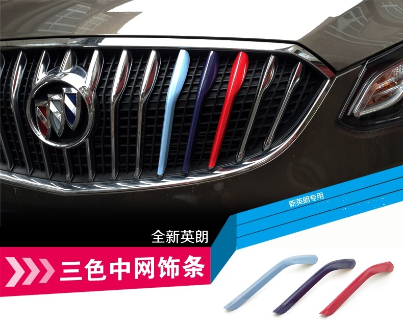 Sunway hideo lang tricolor grille trim strip modified special decorative grille highlight bar hideo paragraph 15-16