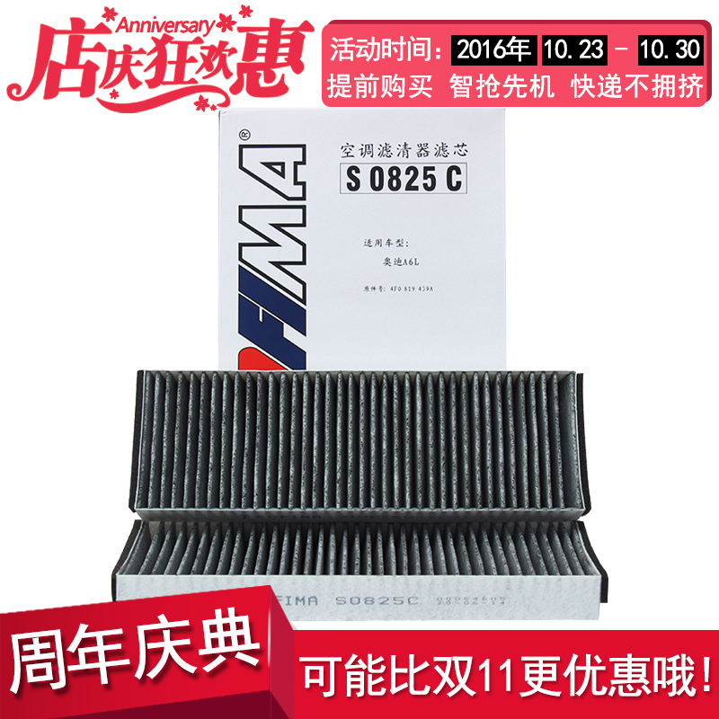 Suofei ma air filter filter grid S0825C c6 audi a6l 2.0 t 2.4 2.7 2.8 3.0