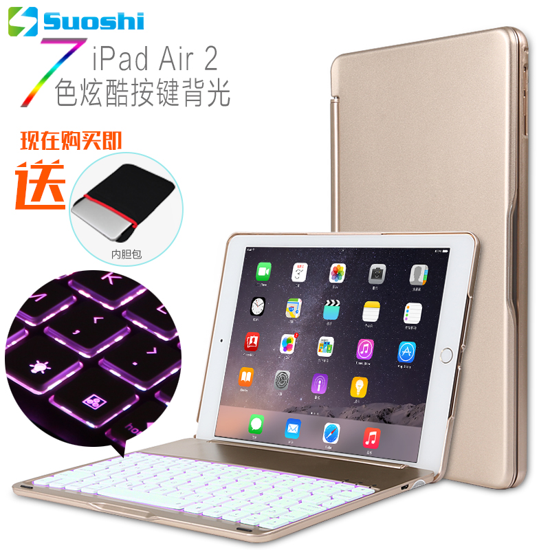 Suoshi ipad air2 keyboard protective sleeve air ipad6 thin aluminum bluetooth keyboard backlight edging shell