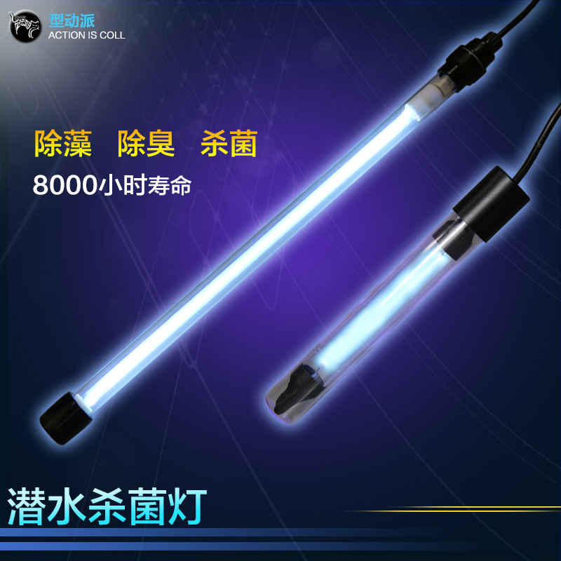 Super long ultrashort aquarium aquarium uv germicidal lamp aquarium fish tank submersible uv germicidal lamp aquarium fish tank water sterilization lamp light disinfection