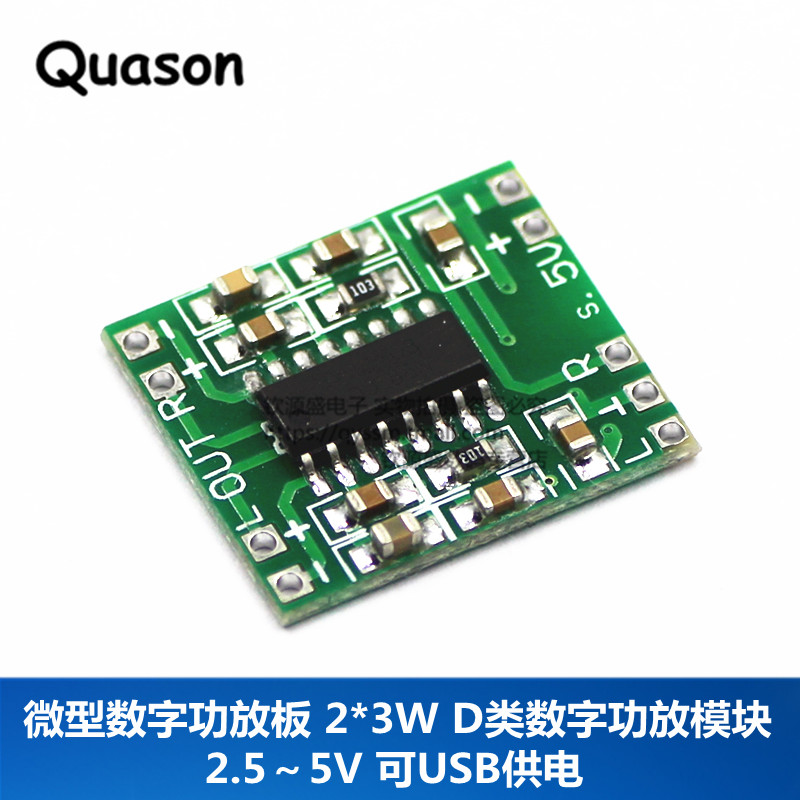 Super mini digital amplifier board 2*3 w class d digital amplifier board efficient 2.5 ~ 5 v can be Usb power supply