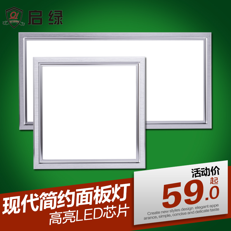 Super thin integrated ceiling lights led flat panel lights kitchen lights lamp l 300*600*600 kitchen room lamp Lvkou