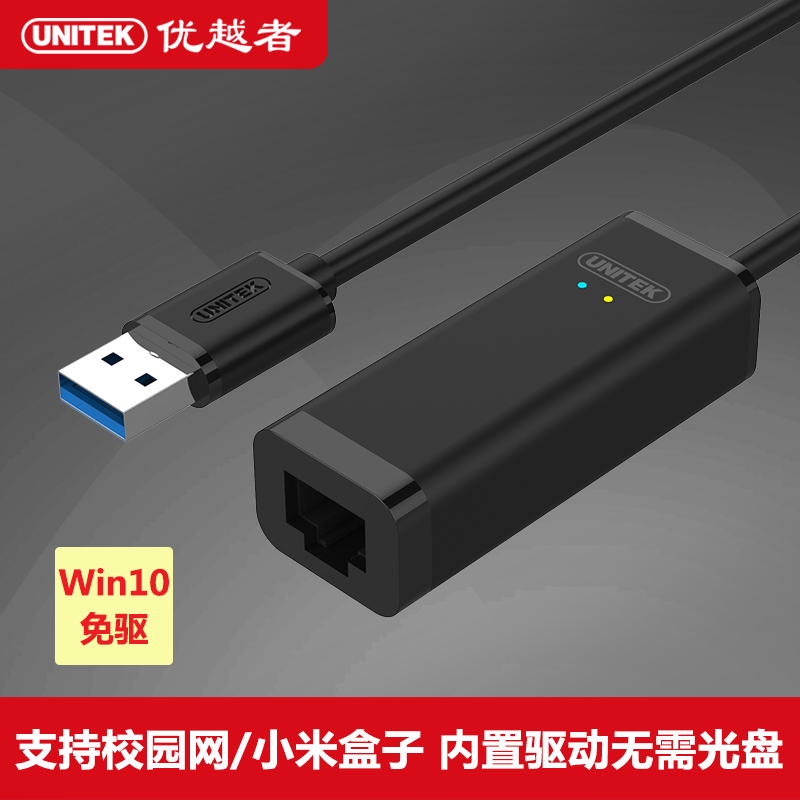 Superior's usb to rj45 cable interface converter box millet notebook external wired network card to avoid flooding