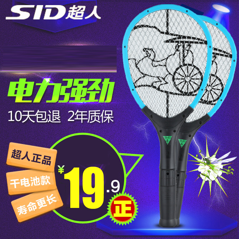 Superman rechargeable electric fly swatter mosquito swatter mosquito racket non dry cell battery mosquito large network bread post Beat