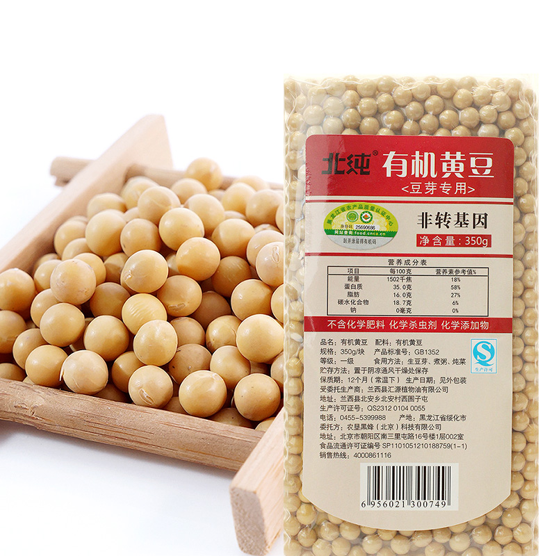 [Supermarket] lynx north pure organic soy bean sprouts dedicated cereals 350g of old and new packaging random