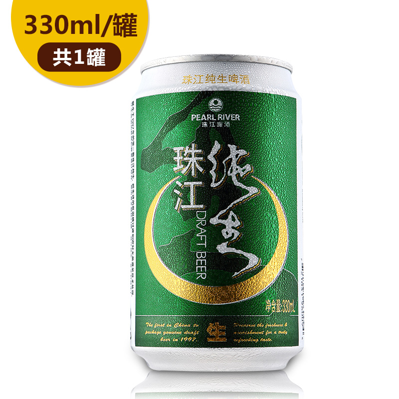 [Supermarket] lynx zhujiang beer 10 degrees rillette draft beer 330 ml/cans sweet mellow and delicious raw Beer