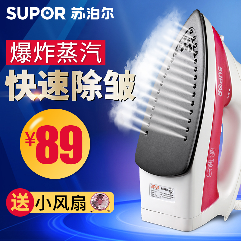 Supor electric iron household steam iron hanging mini handheld electric iron jet household iron