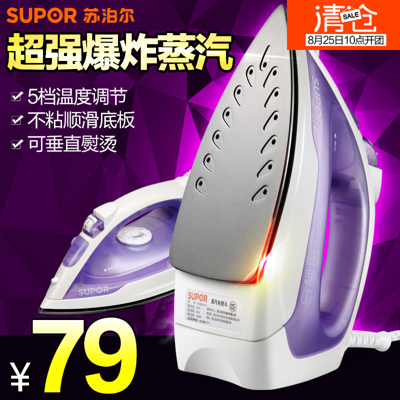 Supor electric smooth YD18A01A-12 household steam iron mini handheld electric iron steam iron