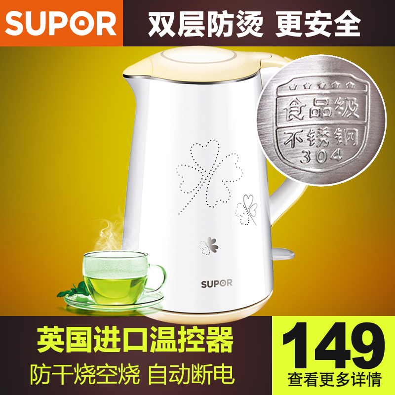 Supor/supor SWF15EJ2-150304 stainless steel electric kettle to boil water bottle off automatically insulation