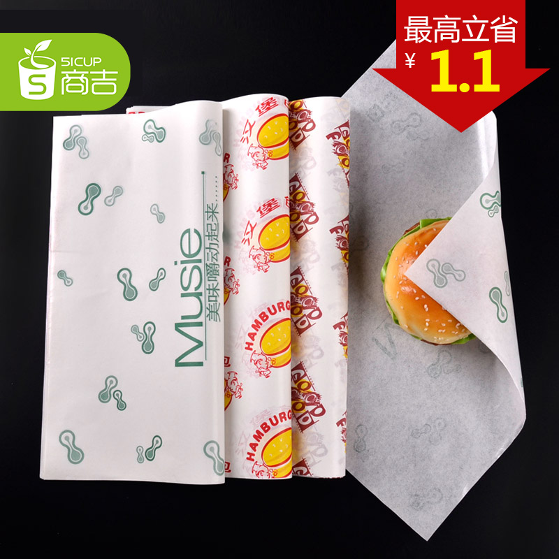 Suppliers kat balls hamburg greaseproof paper baking paper paper paper bread bag paper food packaging paper 200 sheets coated paper