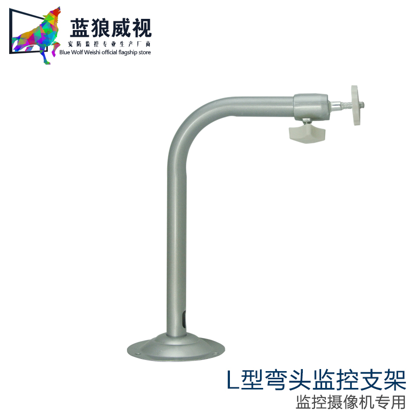 Surveillance camera surveillance cameras aluminum universal bracket l curved head elbow bracket surveillance camera bracket bracket