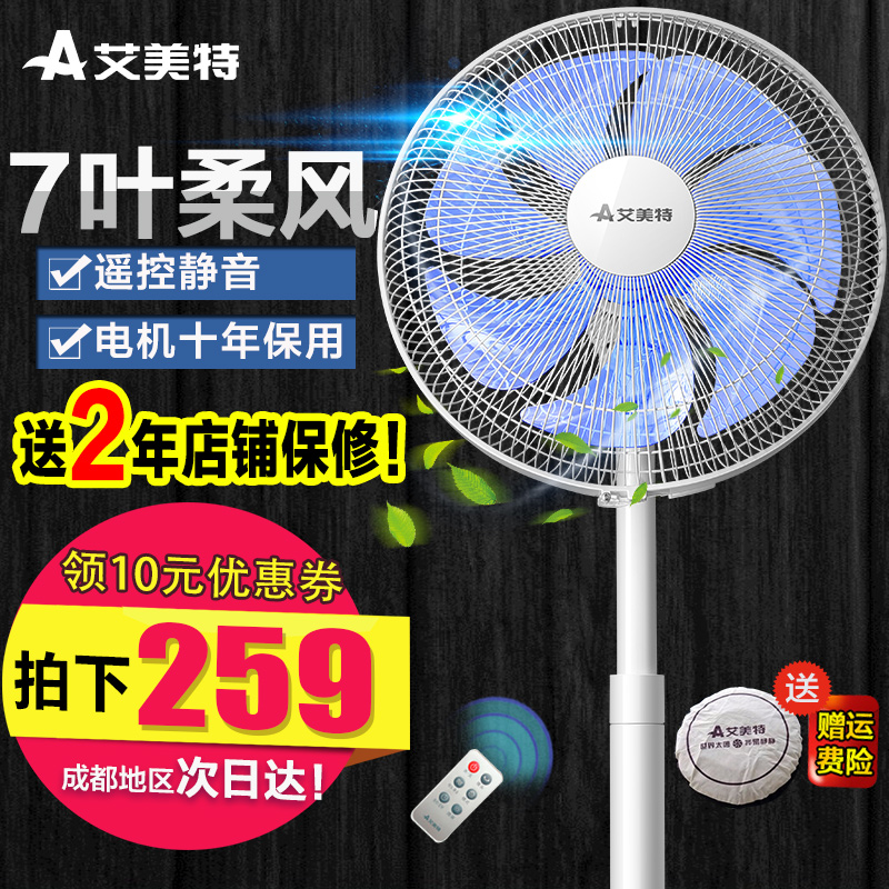 SW164R emmett floor fan stand fan stand fan fan household mute student fan desktop fan