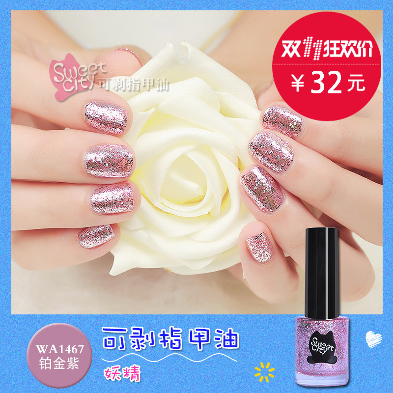 Sweetcity lajiao aqueous tear peelable nail polish tasteless WA1467 shredded not fade platinum purple