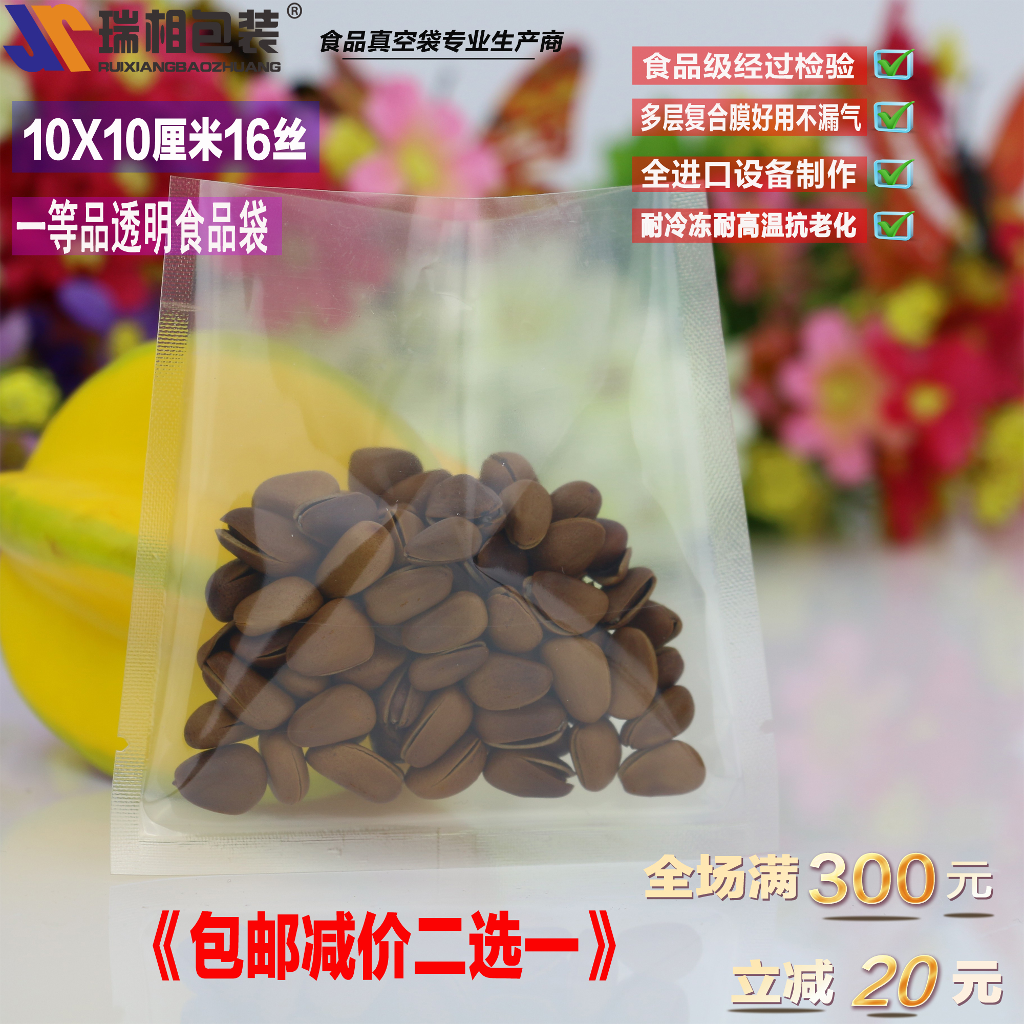 Swiss brand with 10 cm x 16 silk food vacuum bags vacuum bags food bags plastic bags food bags