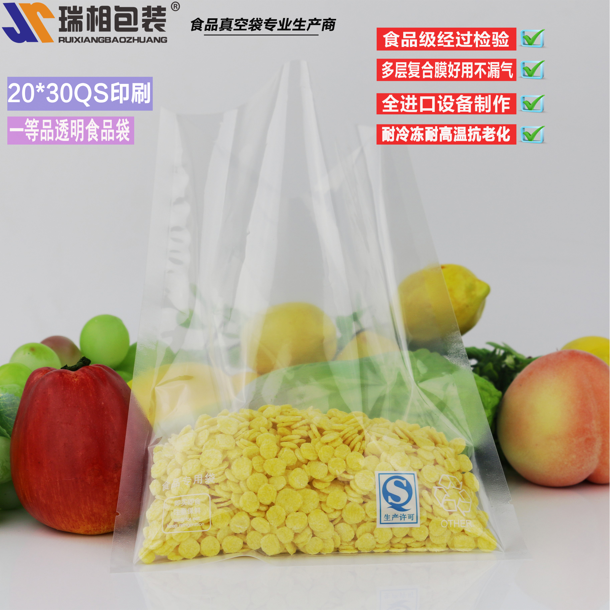 Swiss brand with 20x 30CM spot with a printed pattern qs vacuum bags of food vacuum bag food logo