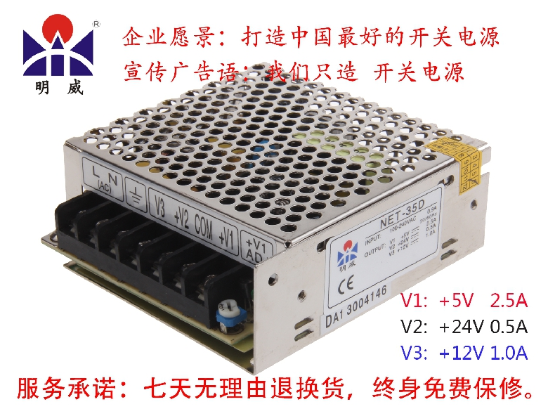 Switching power supply net-35d triple output power 5v2. 5a 24v0. 5a 12v1a