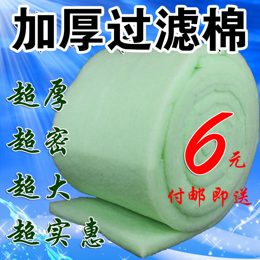 Sy aquarium aquarium fish tank filter cotton high density cotton white cotton biochemical purification filter medium thick admission package shipping