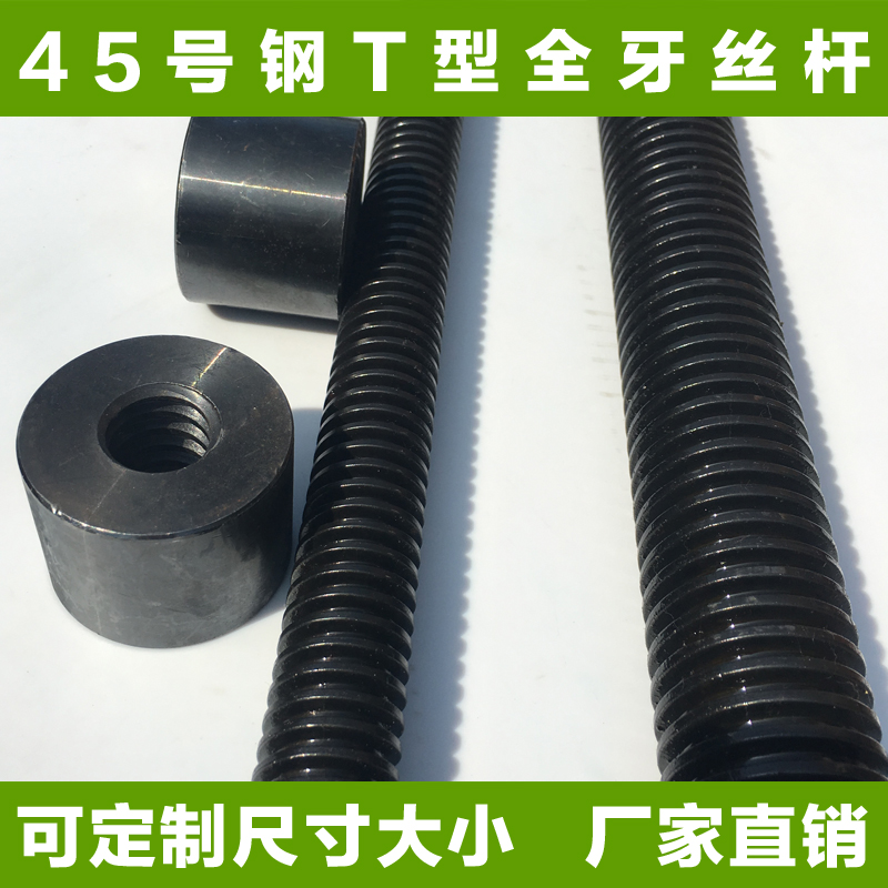 T type screw screw trapezoidal screw nut round nut crossbite orthodontic handedness t45 * 6 screw screw A distance of
