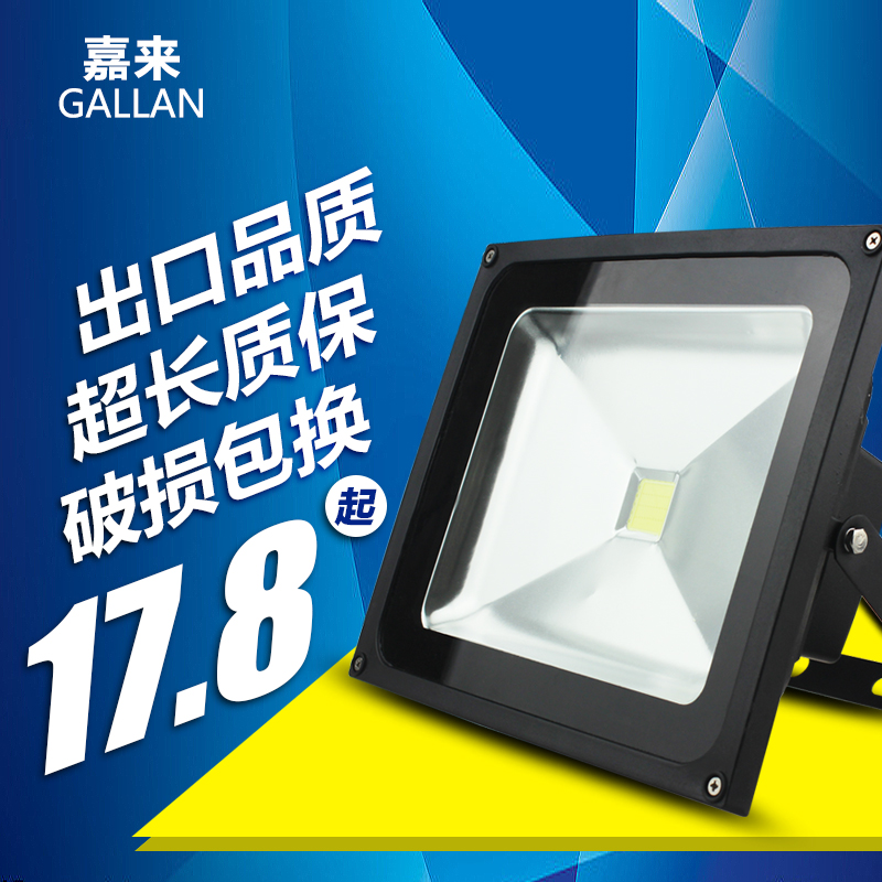 T610w led floodlight outdoor advertising lights waterproof outdoor street lights floodlights 20w30w50w70w
