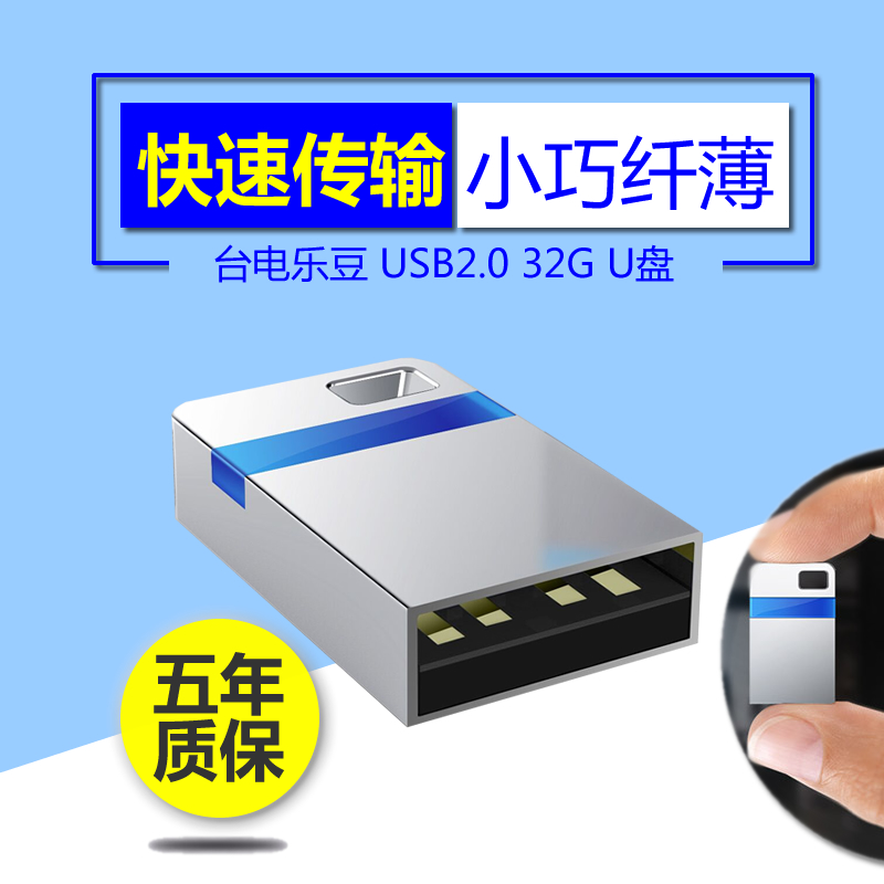 Taipower u disk dual u disk u disk car music car upan 32g usb disk u disk u disk mini car customization